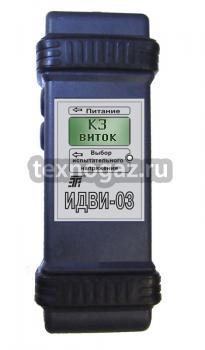 Индикатор дефекта обмотки ИДВИ-03